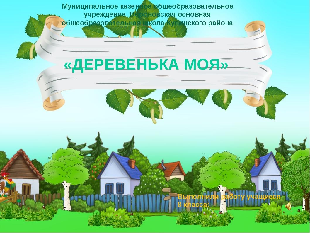 Муниципальное казенное общеобразовательное учреждение Вороновская основная об...