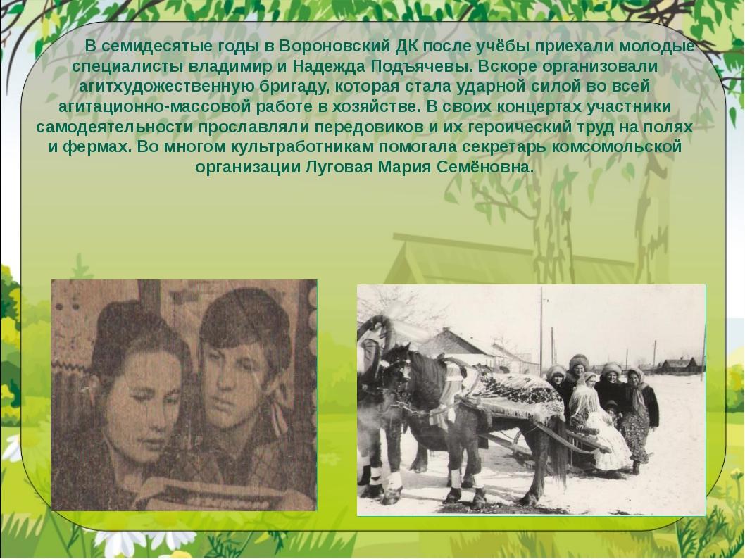 В семидесятые годы в Вороновский ДК после учёбы приехали молодые специалисты...