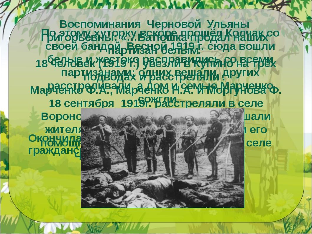 По этому хуторку вскоре прошёл Колчак со своей бандой. Весной 1919 г. сюда в...