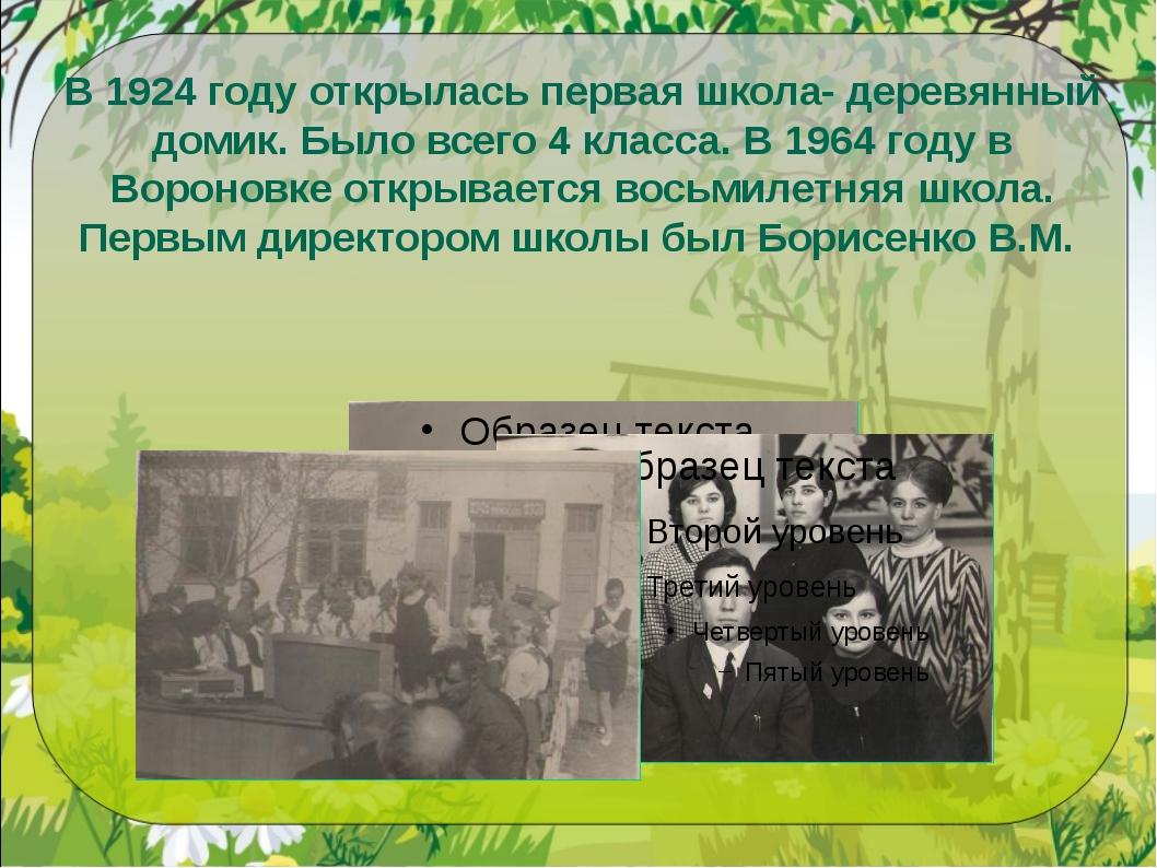 В 1924 году открылась первая школа- деревянный домик. Было всего 4 класса. В...