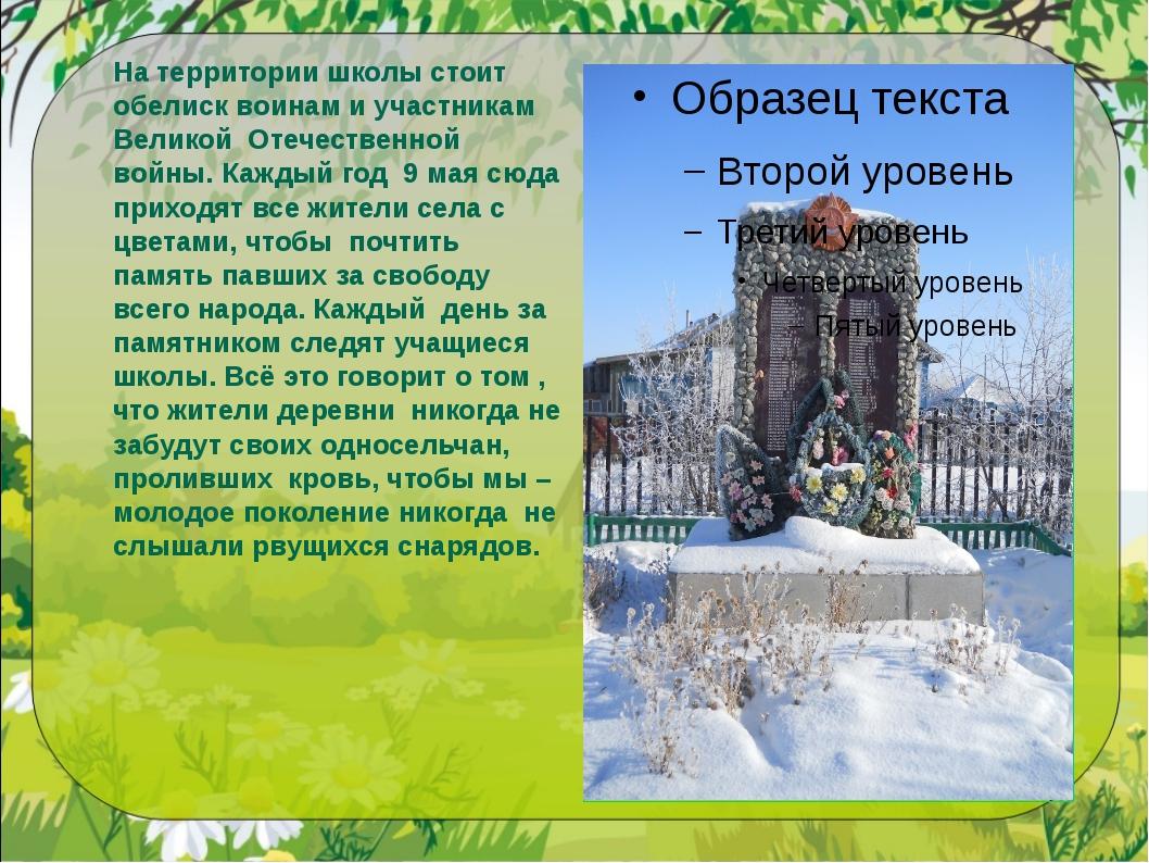 На территории школы стоит обелиск воинам и участникам Великой Отечественной в...