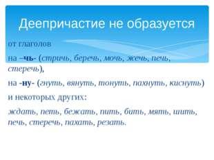 от глаголов на –чь- (стричь, беречь, мочь, жечь, печь, стеречь), на -ну- (гну