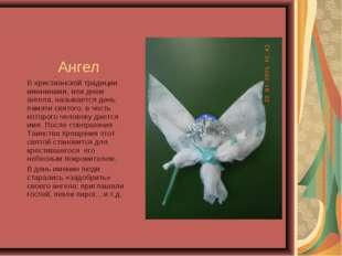 Ангел В христианской традиции именинами, или днем ангела, называется день пам