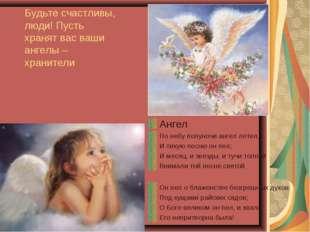 Будьте счастливы, люди! Пусть хранят вас ваши ангелы – хранители Ангел По неб