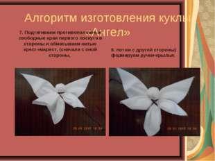 Алгоритм изготовления куклы «Ангел» 7. Подтягиваем противоположные свободные