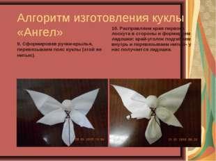 Алгоритм изготовления куклы «Ангел» 9. Сформировав ручки-крылья, перевязываем