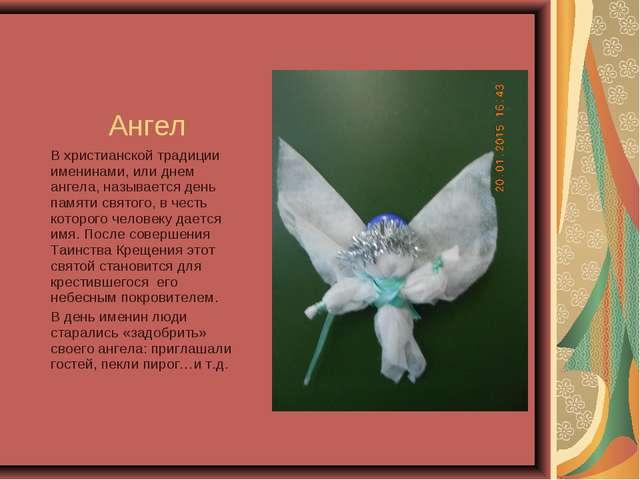 Ангел В христианской традиции именинами, или днем ангела, называется день пам...