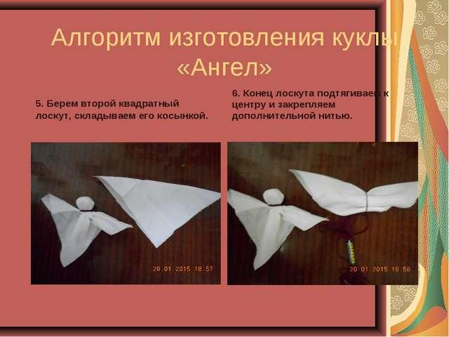 Алгоритм изготовления куклы «Ангел» 5. Берем второй квадратный лоскут, склады...