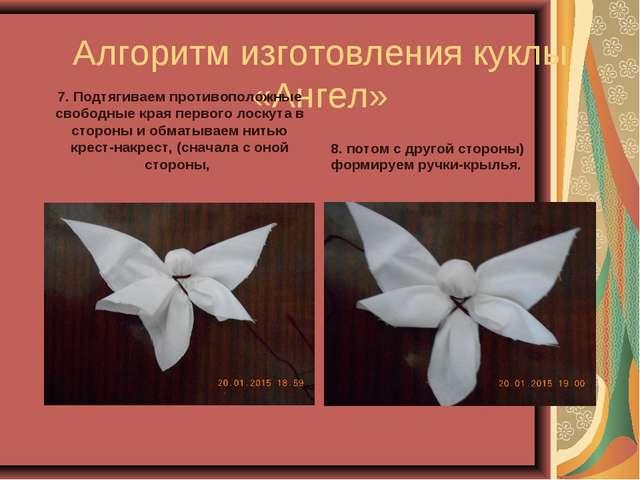 Алгоритм изготовления куклы «Ангел» 7. Подтягиваем противоположные свободные...