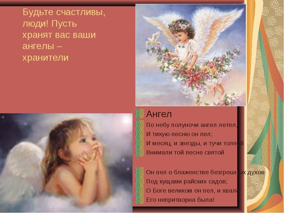 Будьте счастливы, люди! Пусть хранят вас ваши ангелы – хранители Ангел По неб...