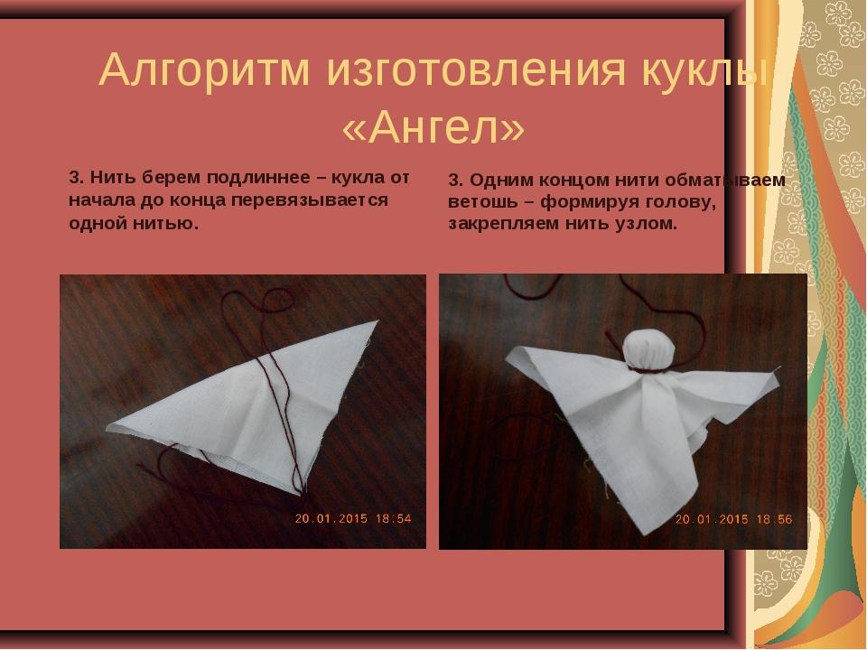 Алгоритм изготовления куклы «Ангел» 3. Нить берем подлиннее – кукла от начала...