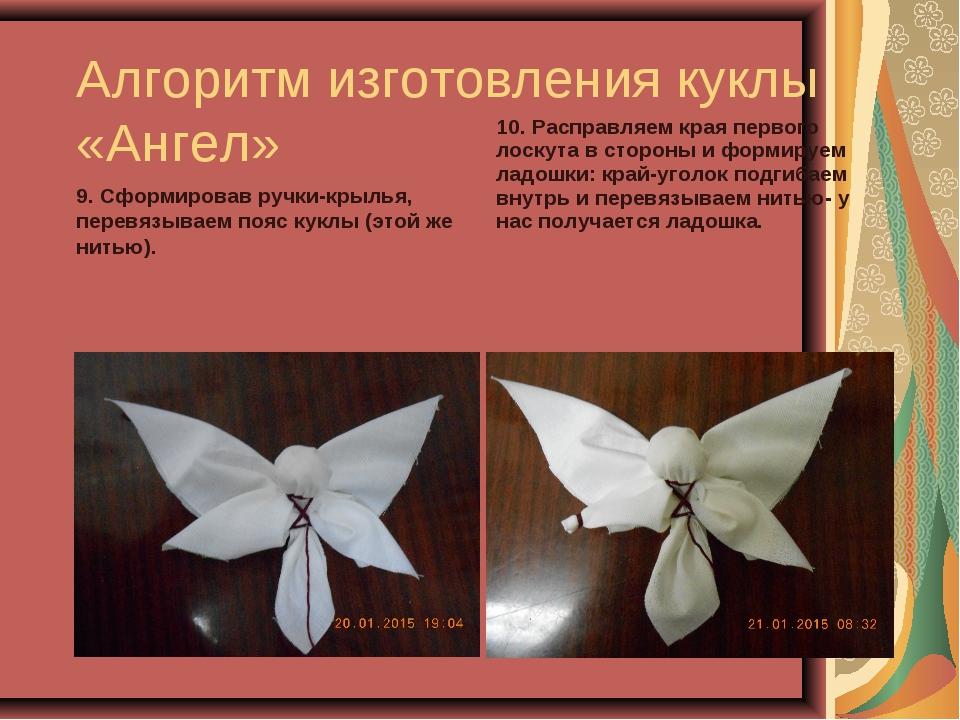 Алгоритм изготовления куклы «Ангел» 9. Сформировав ручки-крылья, перевязываем...
