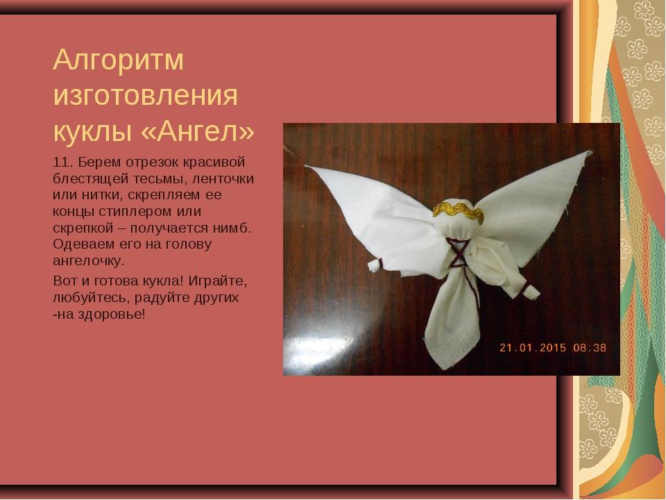 Алгоритм изготовления куклы «Ангел» 11. Берем отрезок красивой блестящей тесь...