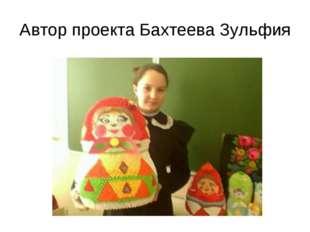 Автор проекта Бахтеева Зульфия
