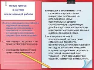 Новые приемы в системе воспитательной работы Понятие «инновация» в российской