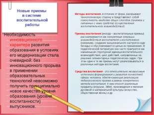 Новые приемы в системе воспитательной работы Методы воспитания, в отличие от