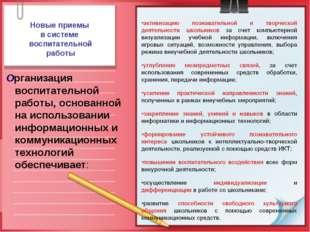 Новые приемы в системе воспитательной работы Организация воспитательной работ