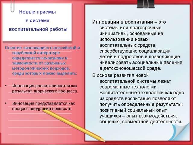 Новые приемы в системе воспитательной работы Понятие «инновация» в российской...
