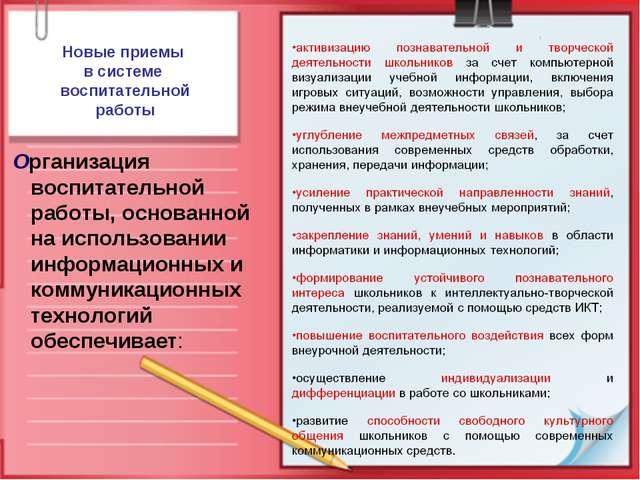 Новые приемы в системе воспитательной работы Организация воспитательной работ...