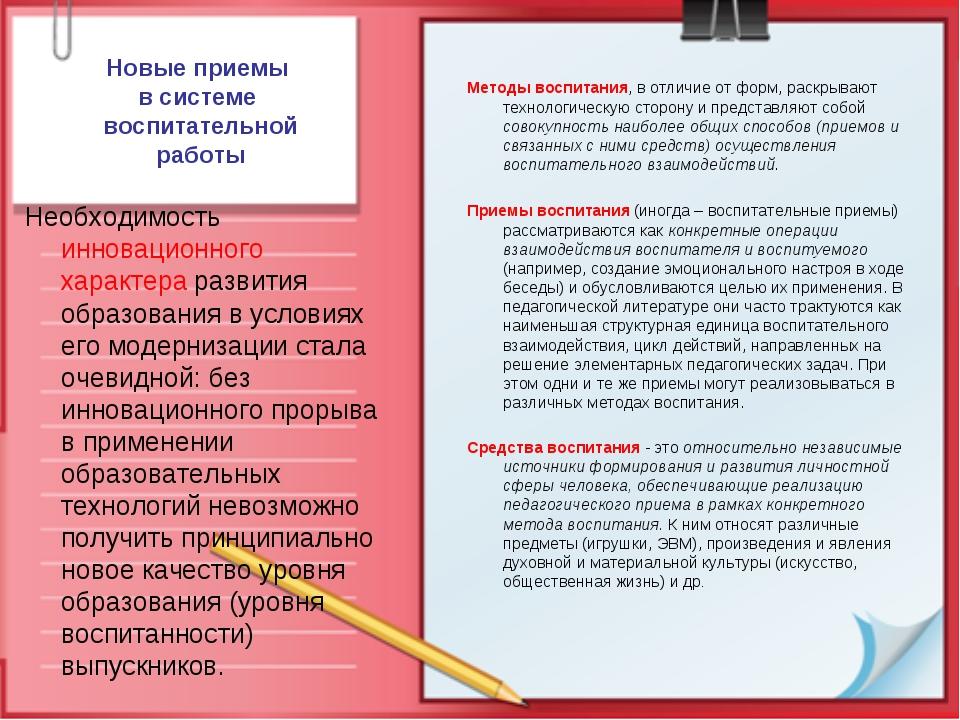 Новые приемы в системе воспитательной работы Методы воспитания, в отличие от...