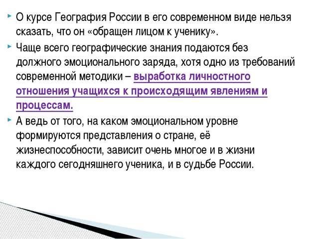 О курсе География России в его современном виде нельзя сказать, что он «обращ...