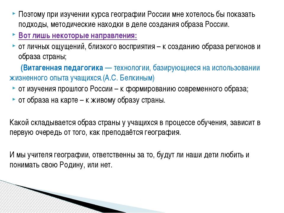Поэтому при изучении курса географии России мне хотелось бы показать подходы,...