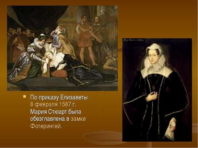 По приказу Елизаветы 8 февраля1587г. Мария Стюарт была обезглавлена взамк...