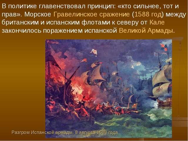 В политике главенствовал принцип: «кто сильнее, тот и прав». МорскоеГравелин...