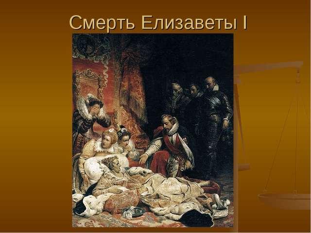 Смерть Елизаветы І