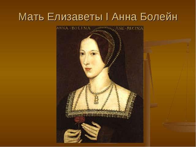 Мать Елизаветы І Анна Болейн