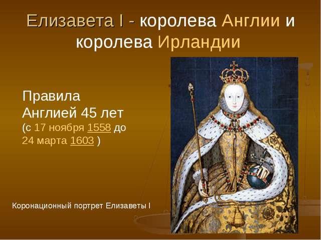 Елизавета I - королеваАнглиии королева Ирландии Правила Англией 45 лет (с...