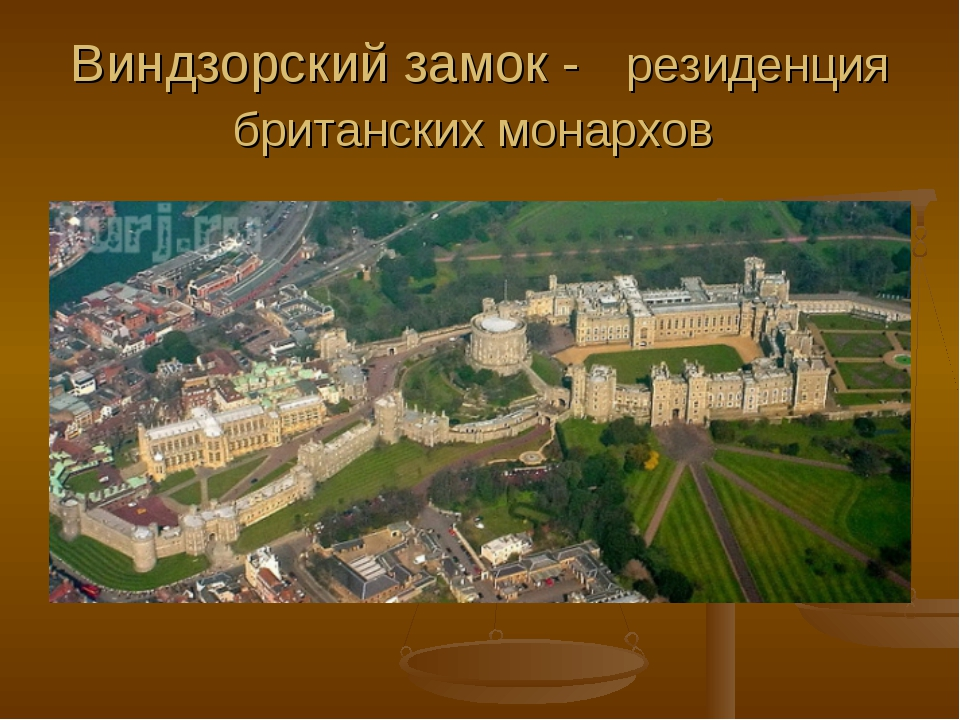 Виндзорский замок - резиденция британских монархов