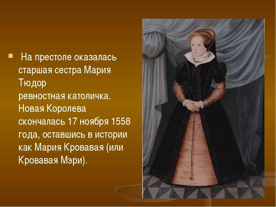 На престоле оказалась старшая сестра Мария Тюдор ревностнаякатоличка. Новая...