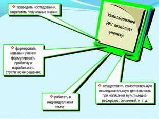 проводить исследования, закреплять полученные знания; формировать навыки и у