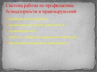 профилактическая работа ; организация досуговой деятельности ; правовой всеоб
