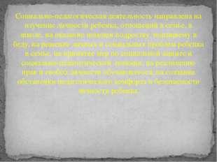 Социально-педагогическая деятельность направлена на изучение личности ребенка