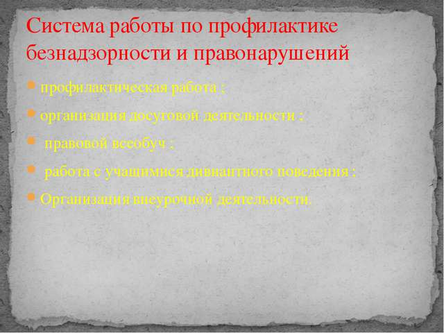 профилактическая работа ; организация досуговой деятельности ; правовой всеоб...