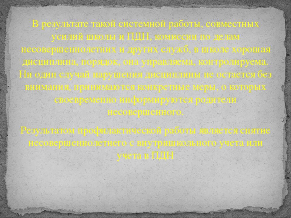 В результате такой системной работы, совместных усилий школы и ПДН, комиссии...