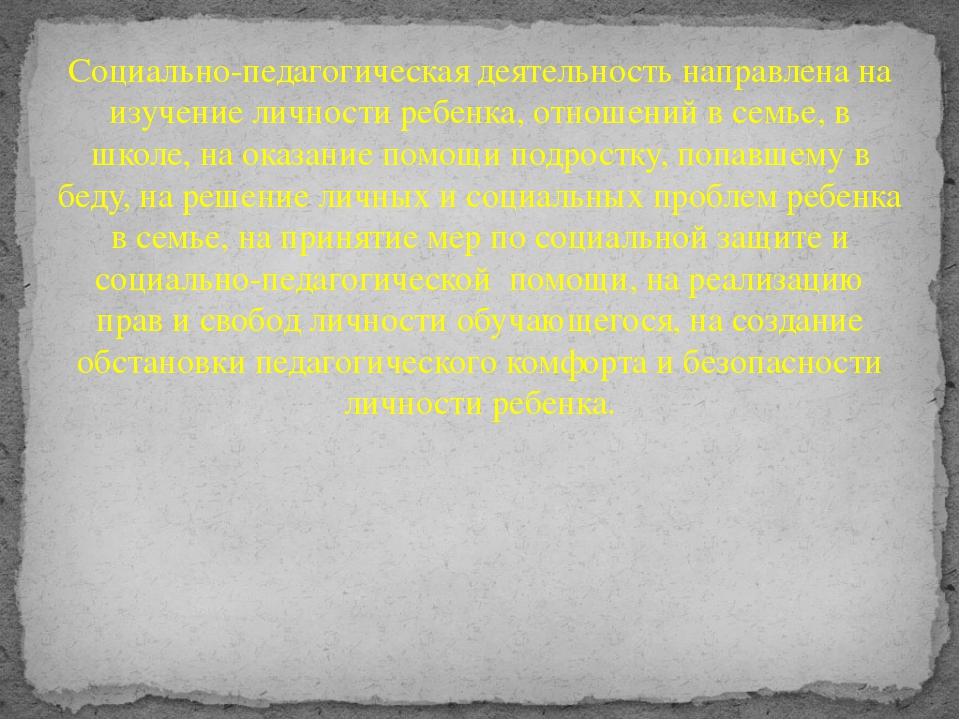 Социально-педагогическая деятельность направлена на изучение личности ребенка...