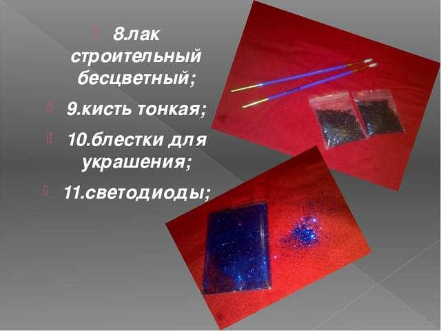 8.лак строительный бесцветный; 9.кисть тонкая; 10.блестки для украшения; 11.с...