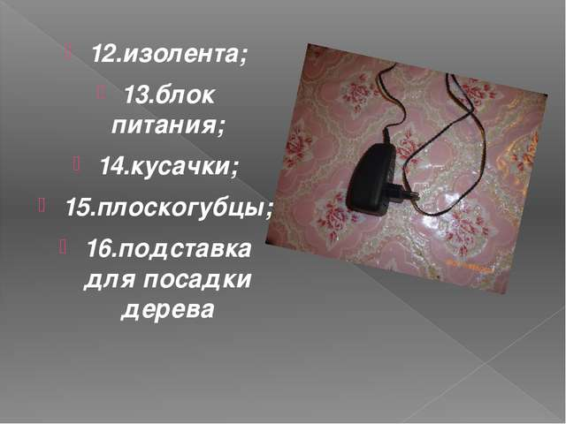 12.изолента; 13.блок питания; 14.кусачки; 15.плоскогубцы; 16.подставка для по...