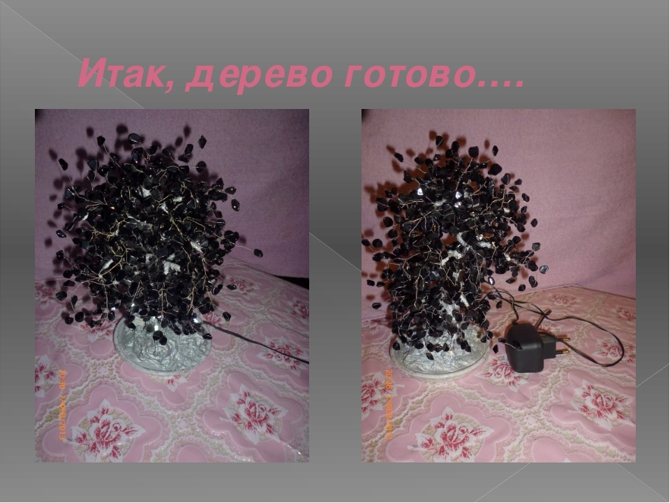 Итак, дерево готово….