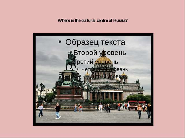 Where is the cultural centre of Russia?
