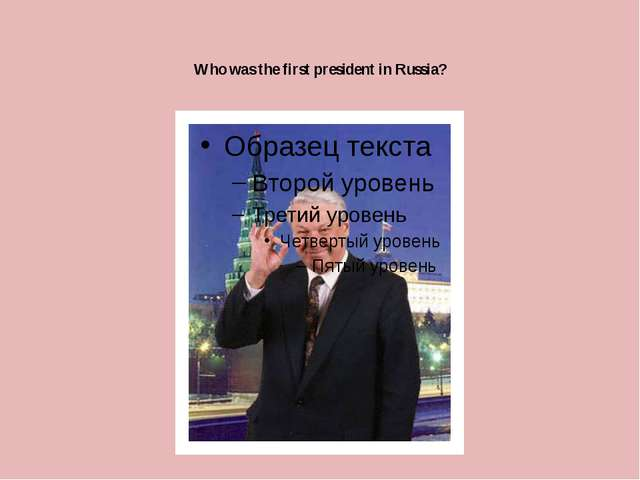 Who was the first president in Russia?