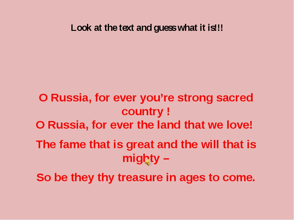Look at the text and guess what it is!!! O Russia, for ever you're strong sa...