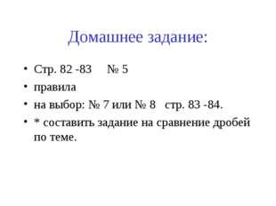 Домашнее задание: Стр. 82 -83 № 5 правила на выбор: № 7 или № 8 стр. 83 -84.