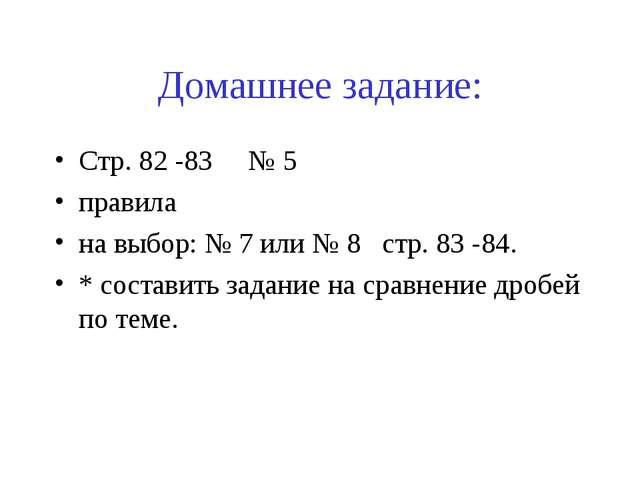 Домашнее задание: Стр. 82 -83 № 5 правила на выбор: № 7 или № 8 стр. 83 -84....