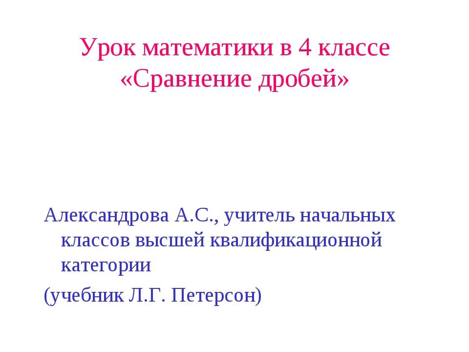 Урок математики в 4 классе «Сравнение дробей» Александрова А.С., учитель нача...
