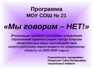 Программа МОУ СОШ № 21 «Мы говорим – НЕТ!» (Реализация целевой программы упра