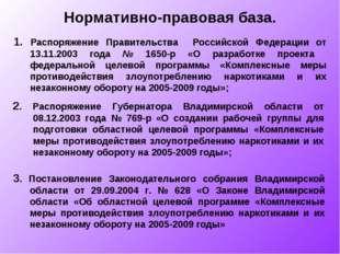 Нормативно-правовая база. 1. Распоряжение Правительства Российской Федерации